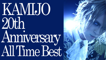 KAMIJO All Time Best Tracklist Revealed!