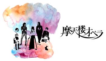 CDJapan Exclusive Bonus: Matenrou Opera Photo Set