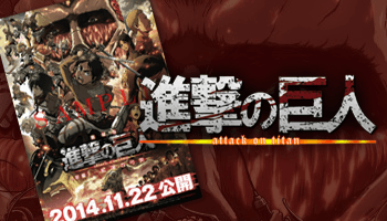 Attack on Titan Movie Campaign extended!
