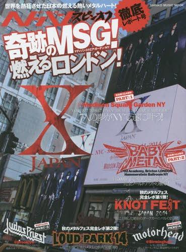 Hedoban Spin-Off Kiseki no MSG! Moeru London / Shinko Music