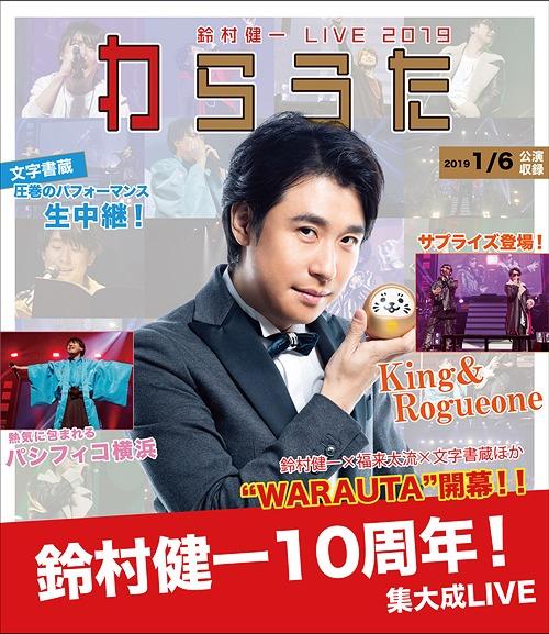 "Suzumura Kenichi Live 2019 ""WARAUTA"" Live Blu-ray / Kenichi Suzumura"