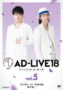 """AD-LIVE 2018"" / Theatrical Play (Kaito Ishikawa, Kosuke Toriumi, Kenichi Suzumura)"