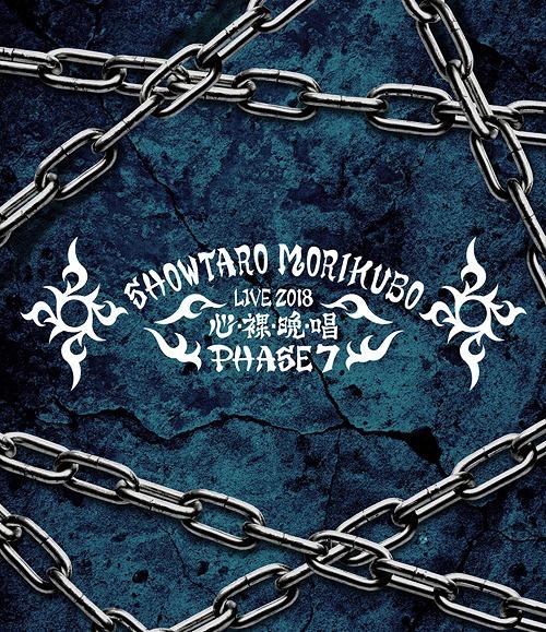 Morikubo Shotaro Live Tour 2018 - Shin Ra Ban Sho - Phase 7 / Shotaro Morikubo