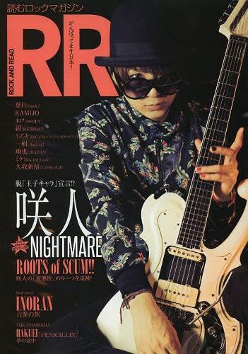 ROCK AND READ / Shinko Music Entertainment