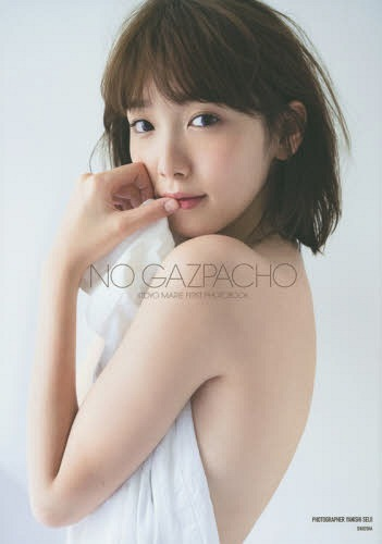 "Iitoyo Marie First Photo Book ""No Gazpacho"" / Marie Iitoyo"