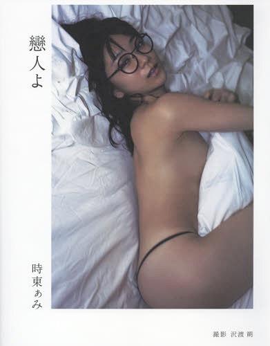"""Tokito Ami Shashin Shu (Photo Book) """"Koibito yo"""" / Tokito Ami, Hajime Sawatari"""