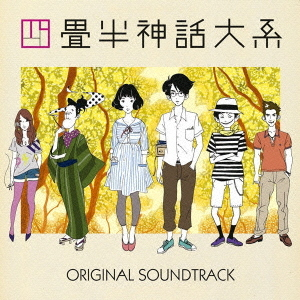 Yojohan Shinwa Taikei Original Soundtrack / Animation Soundtrack