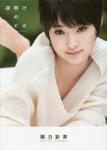 """Goriki Ayame Photobook """"Yoake no Spica"""" / Masashi Hashimoto"""