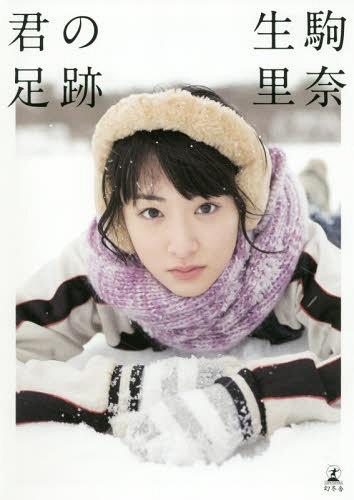 """Nogizaka46 Ikoma Rina First Shanshin Shu (Photo Book) """"Kimi no Ashiato"""" / Rina Ikoma / Yuki Aoyama"""