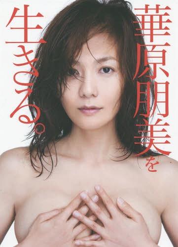 Kahara Tomomi wo Ikiru. / Tomomi Kahara