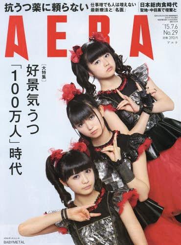 AERA (Aera) / Asahishimbun Shuppan