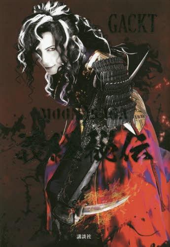 MOON SAGA Yoshitsune Hiden / GACKT