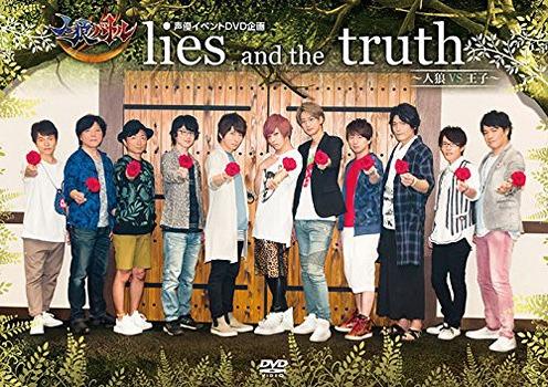 Jinro Battle lies and the truth - Jinro VS Oji - / V.A.