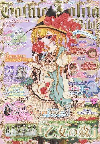 Gothic & Lolita Bible / Jack Media