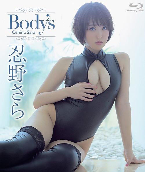 Body's / Sara Oshino