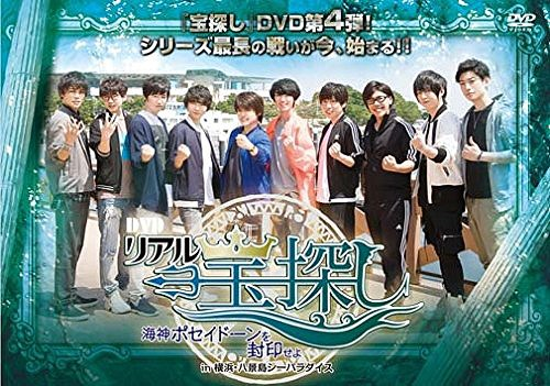 "Real Takarasagashi "" - Kaijin Poseidon wo Fuinseyo - in Yokohama Hakkeijima Sea Paradise"" / Variety"
