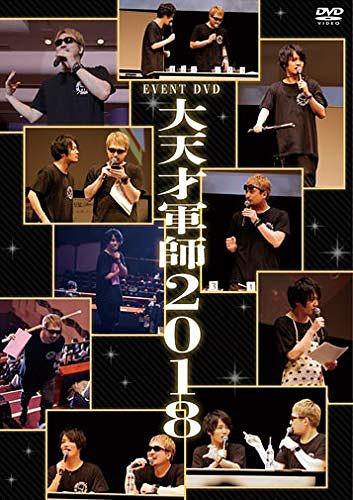EVENT DVD Dai Tensai Gunshi 2018 / Hiroki Yasumoto, Yoshimasa Hosoya