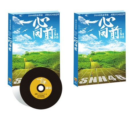 SNH48 - Maeshika Mukanee Album /