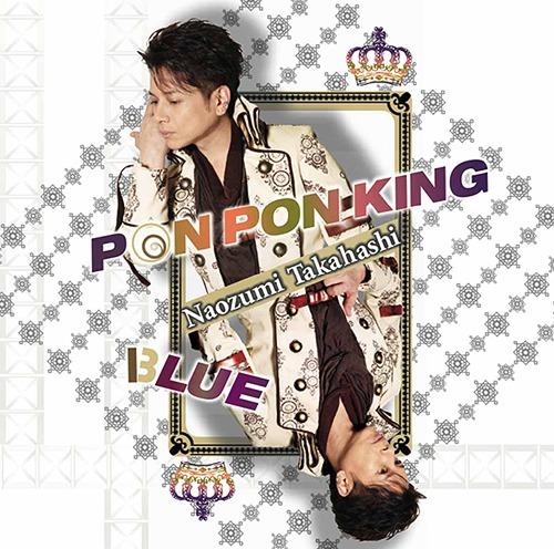 Pon Pon King / Blue / Naozumi Takahashi