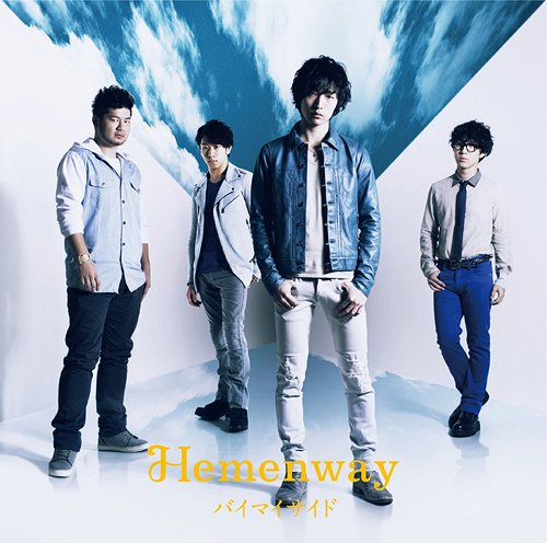 By My Side by Hemenway [Single]