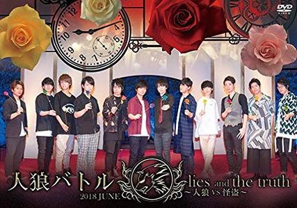 "Seiyu Event DVD Kikaku ""Jinro Battle lies and the truth 2018 JUNE - Jinro VS Kaito -"" / V.A."