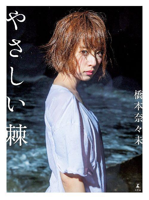 """Hashimoto Nanami First Shashin Shu (Photo Book) """"Yasashii Toge"""" / Nanami Hashimoto, Hirofumi Nagano"""