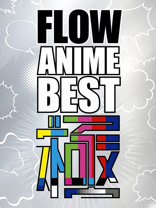 FLOW Anime Best Kiwami / FLOW