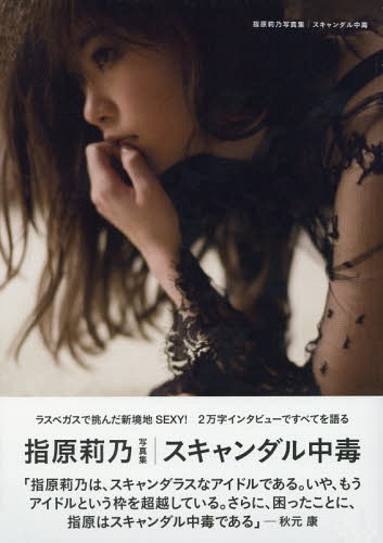 Sashihara Rino Photo Book: Scandal Addiction / Rino Sashihara