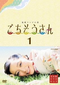 Gochisosan (Renzoku TV Shosetsu) / Japanese TV Series