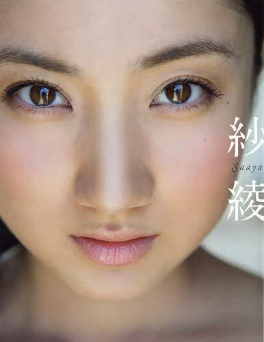 Saaya Photobook / Kodansha