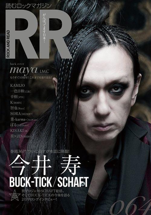 ROCK AND READ / Shinko Music