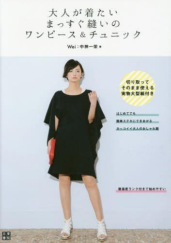 Otona Ga Kitai Massugu Nui No One-piece & Tunic / Nakagami Kazue / Cho