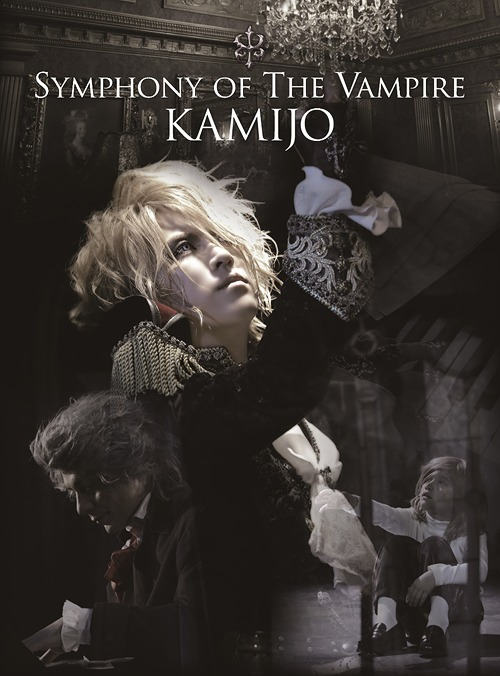 Symphony of The Vampire / KAMIJO