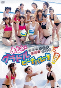 Honki Moe Gradol Beach Volleyball / Variety