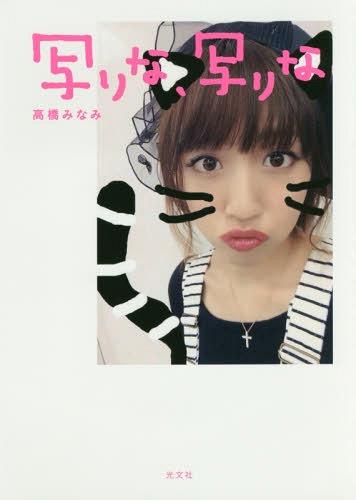 """Takahashi Minami AKB48 Sotsugyo Photo Book """"Utsurina, Utsurina"""" / Entertainment Henshubu"""