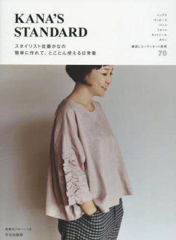 KANA'S STANDARD Stylist Sato Kana no Kantan ni Tsukurete, Tokoton Tsukaeru Nichijogi / Kana Sato