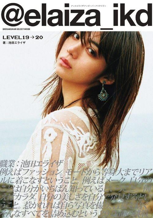 @elaiza_ikd LEVEL19 / Eraiza Ikeda