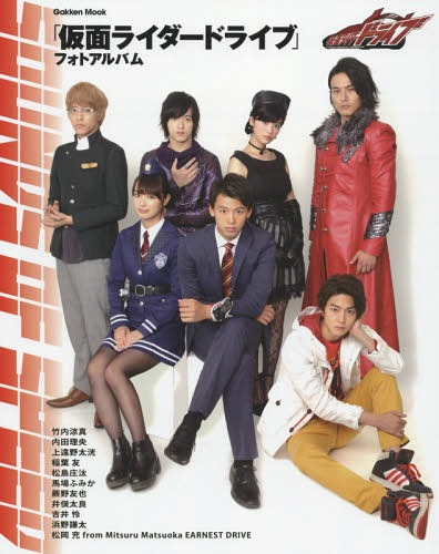 """Kamen Rider Drive"" Photo Album Sounds of Speed / TV Life Henshu Bu"