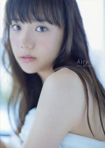 Matsui Airi First Shashinshu (Photo Book) Airy / Hirohumi Nagano