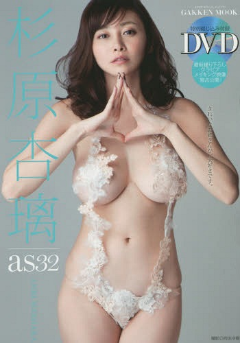 Sugihara Anri as32 / Sugihara Anri