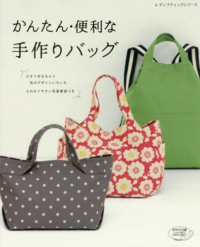 Kantan, Benrina Tezukuri Bag / Boutique-sha