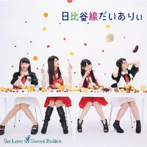 Hibiya Sen Diary / 2o Love to Sweet Bullet