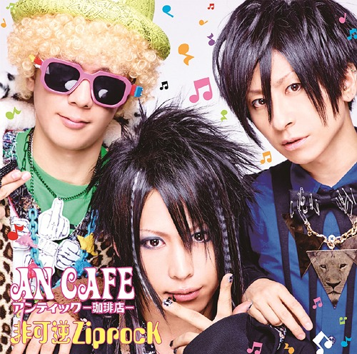 Hikagyaku ZiprocK / An Cafe (Antic Cafe)