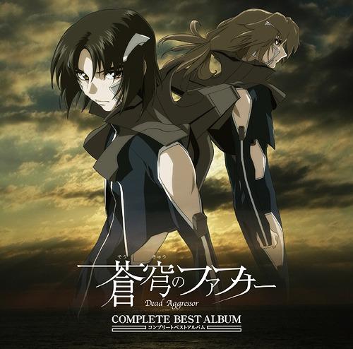 """Fafner In The Azure (Sokyu no Fafner)"" Complete Best Album / Animation"