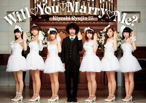 Will You Marry Me? / Kiyoshi Ryujin 25