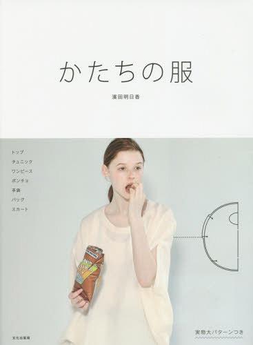 Katachi no Fuku / Asuka Hamada