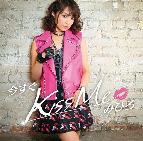 Ima Sugu Kiss Me / Mihiro