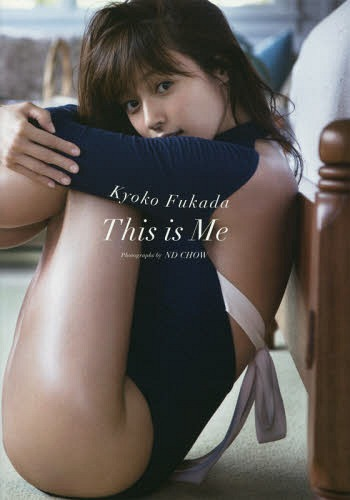 Fukada Kyoko Shashin Shu (Photo Book) This Is Me / Kyoko Fukada / ND CHOW