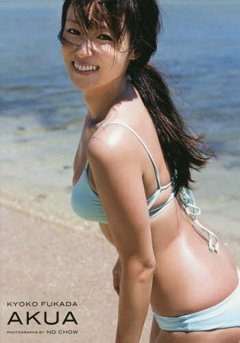 Fukada Kyoko Shashin Shu (Photo Book) AKUA / Kyoko Fukada / ND CHOW