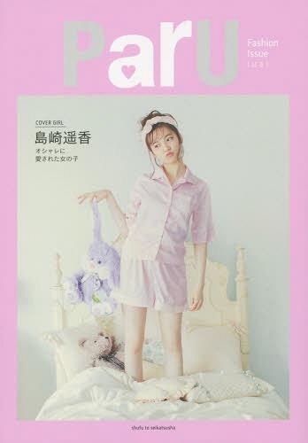 ParU / Haruka Shimazaki